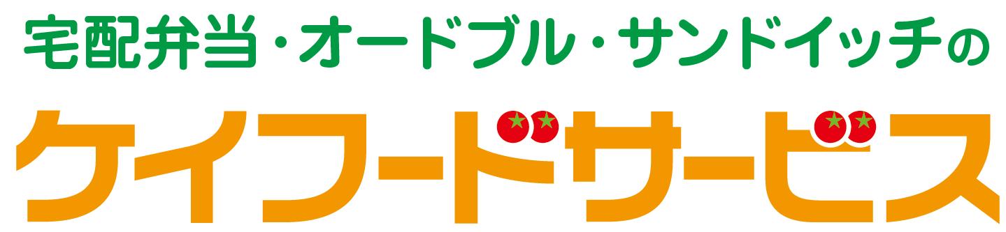 ケイフードサービス (豊川市で日替わり弁当を宅配)