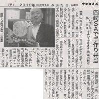 中部経済新聞掲載記事ケイフードサービス岡崎SA 2019年4月3日